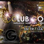 【池袋まとめ】安定感のある「CLUB GOO(クラブ・グー)」。