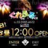 【池袋01】飲み会前にサクッとヌキに行こう!!w