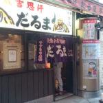 【札幌06】ジンギスカン屋で一人反省会。