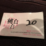 【札幌まとめ】逆セクキャバの「桃白白」はもういいや。w