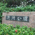 【パタヤ13】再び、沖縄。