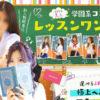 【沖縄02】ステーキ食べたから辻にある「レッスンワン沖縄校」へ!