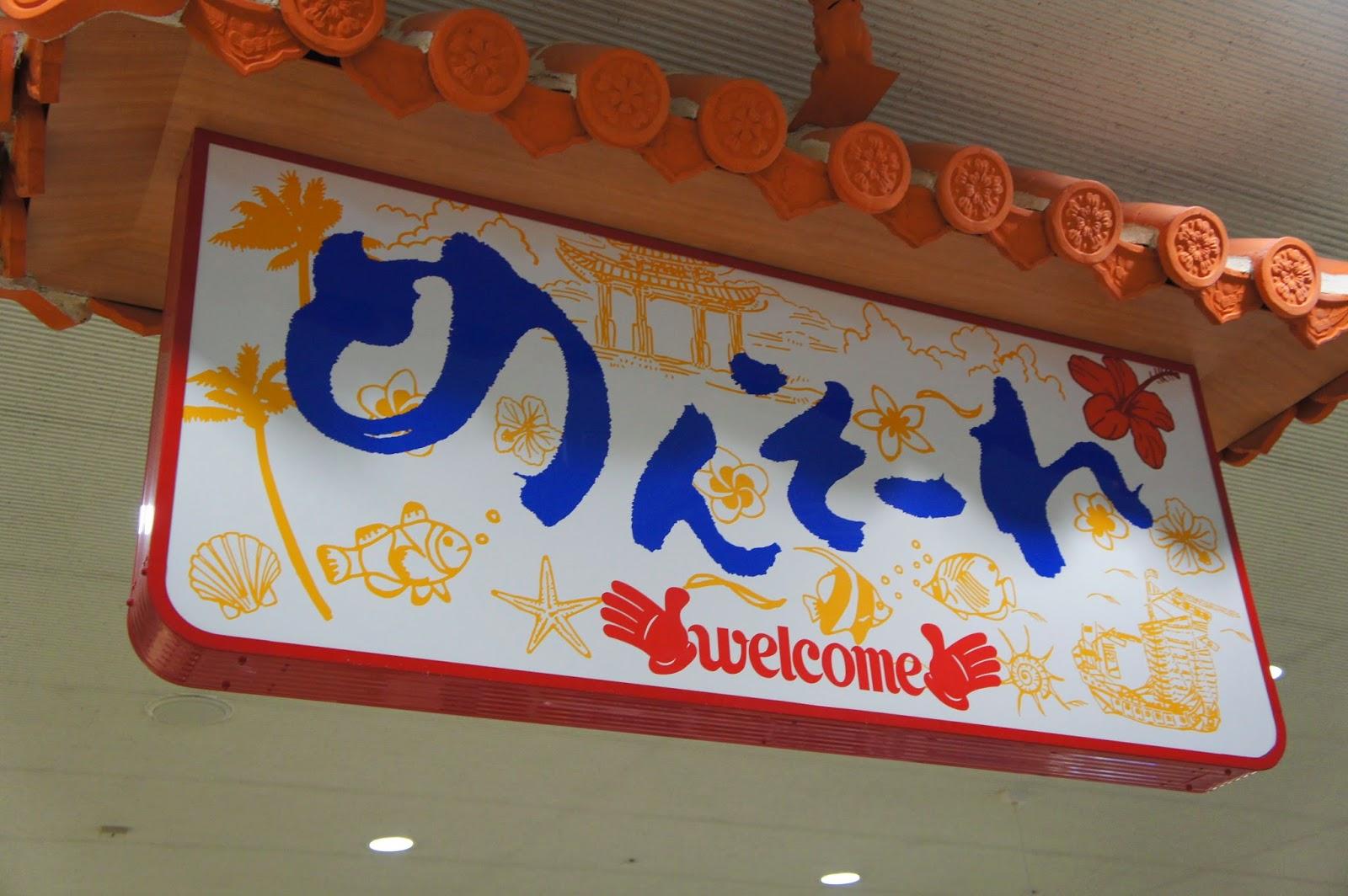 【沖縄01】万座毛っていやらしい名前だよね。w