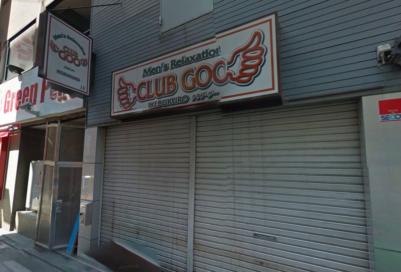 【池袋02】「CLUB GOO(クラブ・グー)」で夜遊び