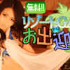 京都グループのコスプレキャンペーン!