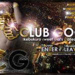 【池袋まとめ】2015年の夜遊びは始まりも終わりもクラブ・グー。