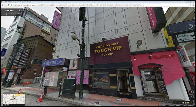 【札幌05】すすきののメイドコスプレ風呂屋「ラ・メイド」で夜遊び!