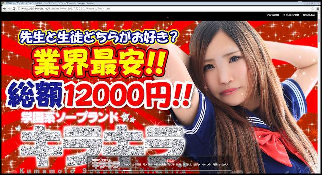 【熊本まとめ】夜遊び産業にも震災の影響があった。