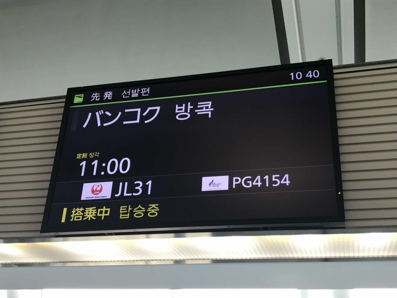 【パタヤ02】やっとの思いでバンコクに到着!