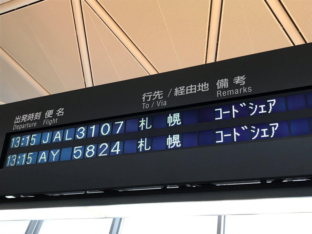【北海道01】北海道に向けて出発!!
