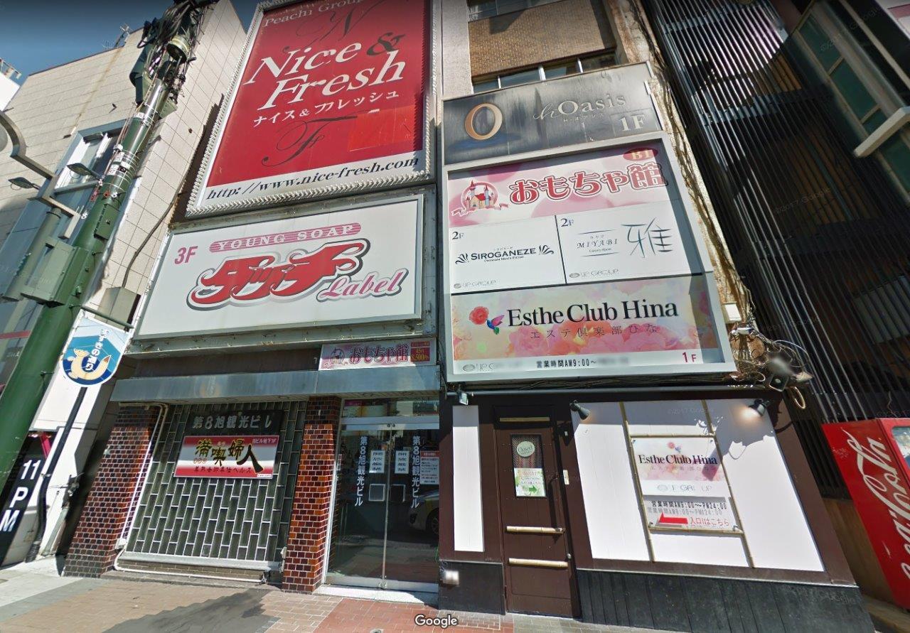 【北海道03】エステ店で女の子のデビュー戦を楽しむ!