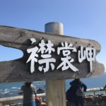 【札幌02】襟裳岬を通って夜遊びの地、札幌へ。