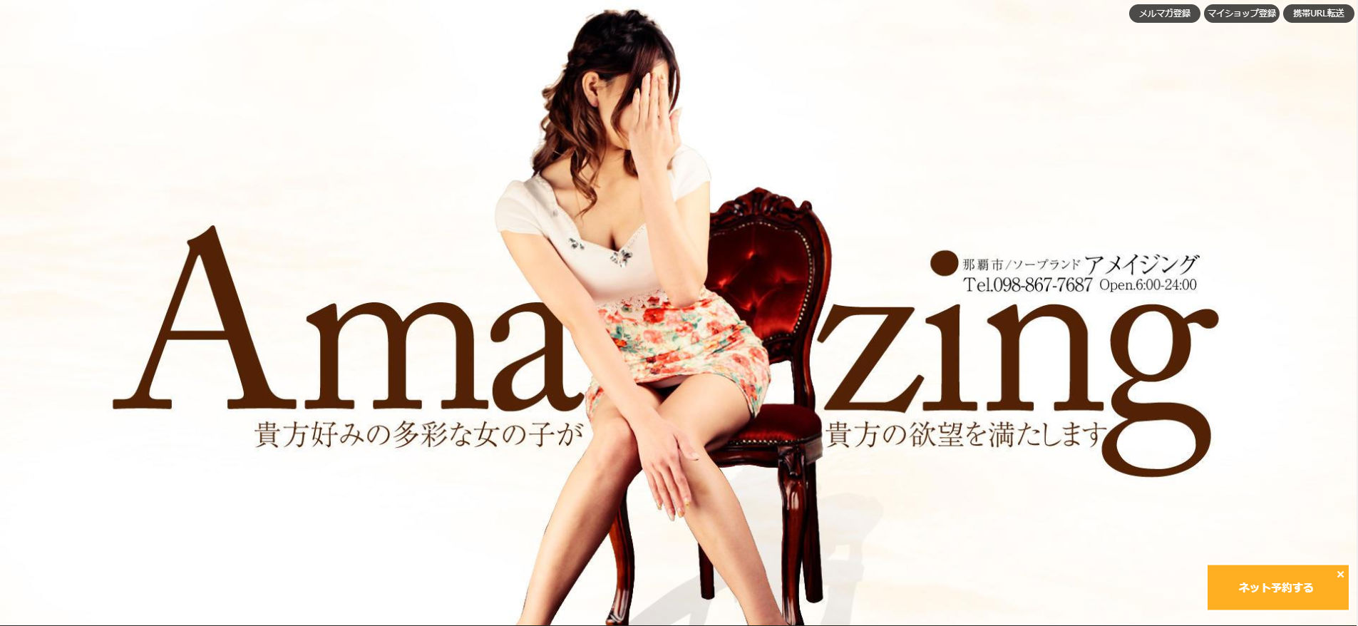 【沖縄07】沖縄の風呂屋「Amazing」で店員の質を疑ってしまう出来事が…。