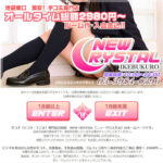 【池袋06】池袋の手コキ店「ニュークリスタル」は想像以上の人気店!