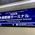 【ジャカルタ01】羽田空港で夜遊びの帝王まりりん氏と合流。