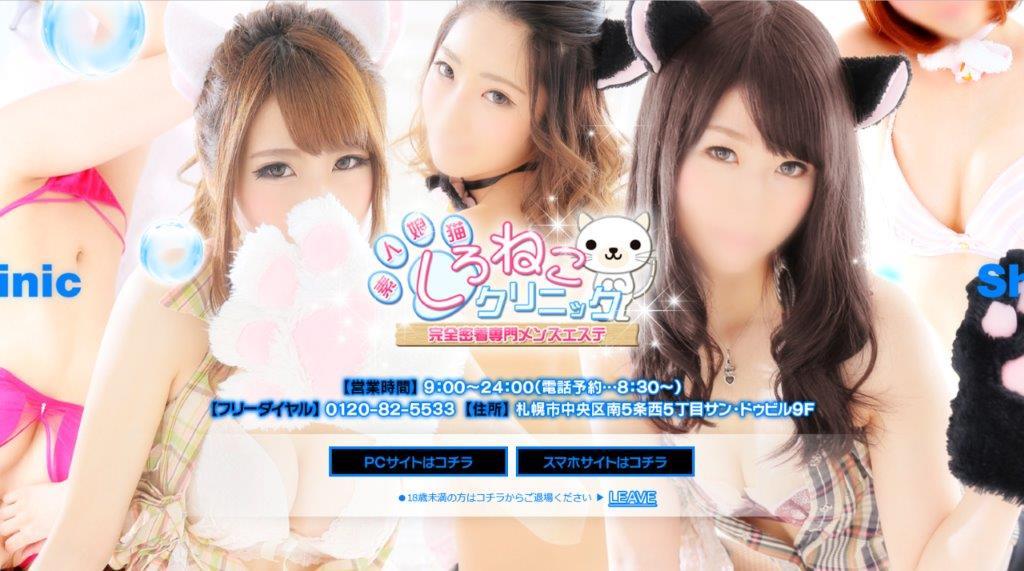 【札幌09】ギャル系の子猫ちゃんにシコシコしてもらった!!